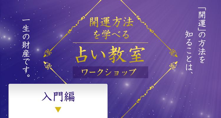 開運鑑定士 村野弘味が教える 占い教室 「開運」の方法を知ることは、一生の財産です。 「入門編」