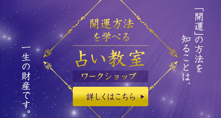 開運鑑定士 村野弘味が教える 占い教室 「開運」の方法を知ることは、一生の財産です。 詳しくはこちら