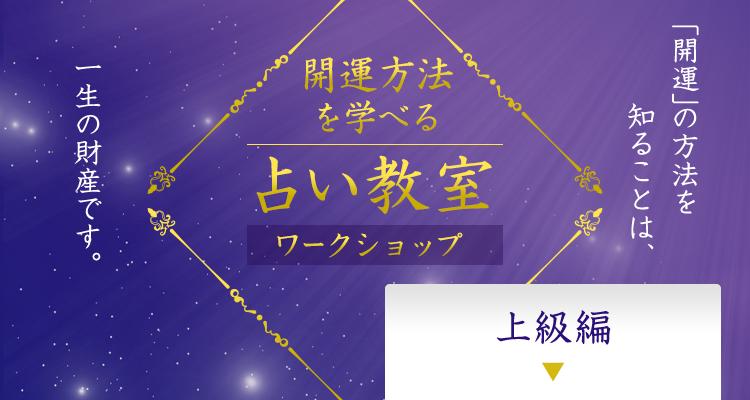開運鑑定士 村野弘味が教える 占い教室 「開運」の方法を知ることは、一生の財産です。 「上級編」