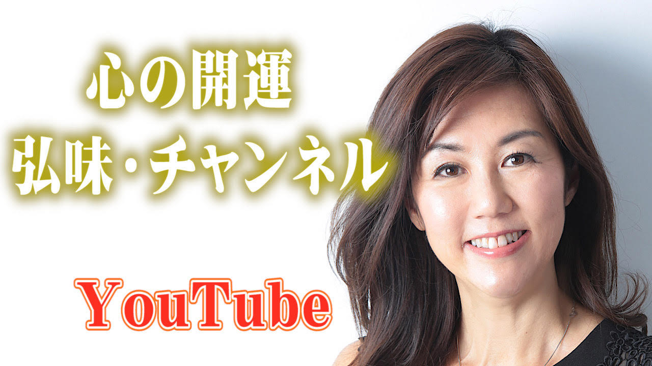 心の開運 弘味・チャンネル