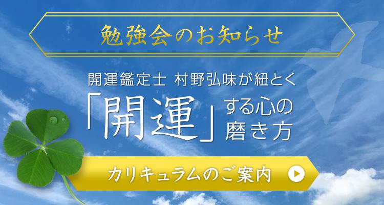 第1回勉強会のお知らせ開運鑑定士村野弘味が紐とく「開運」する心の磨き方