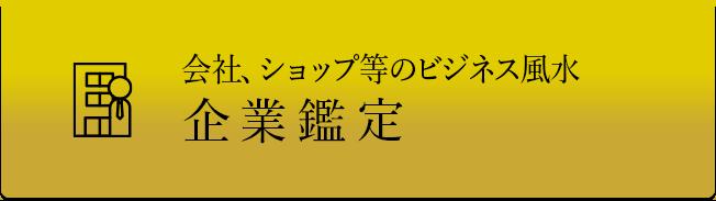 会社、ショップ等のビジネス風水 企業鑑定