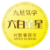 六白金星2020年12月運気 (今月の運気)恵比寿・宇都宮占い