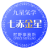 七赤金星2020年8月の運気 (今月の運気)恵比寿・宇都宮占い