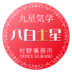 八白土星2020年8月の運気 (今月の運気)恵比寿・宇都宮占い