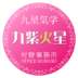 九紫火星2021年4月の運気 (今月の運気)恵比寿・宇都宮占い
