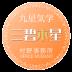 三碧木星2019年12月の運気 (今月の運気)恵比寿・宇都宮占い