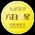 六白金星2019年12月運気 (今月の運気)恵比寿・宇都宮占い