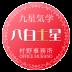 八白土星 2021年の運気 (今年の運気)恵比寿・宇都宮占い
