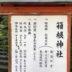 パワースポット巡り 箱根神社2   開運占い恵比寿・宇都宮